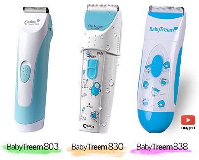 Машинка для стрижки волос для малышей